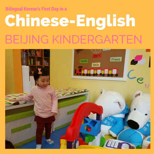 Bilingual Korean's First Day in a Chinese-English kindergarten