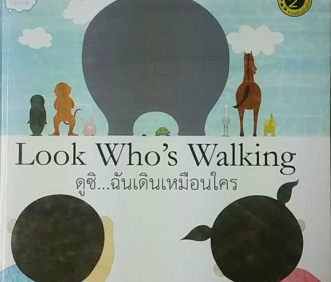 Look Who's Walking_A Bilingual Thai-English toddler's book cover
