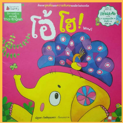 Wow! Thai Bilingual Children's Book